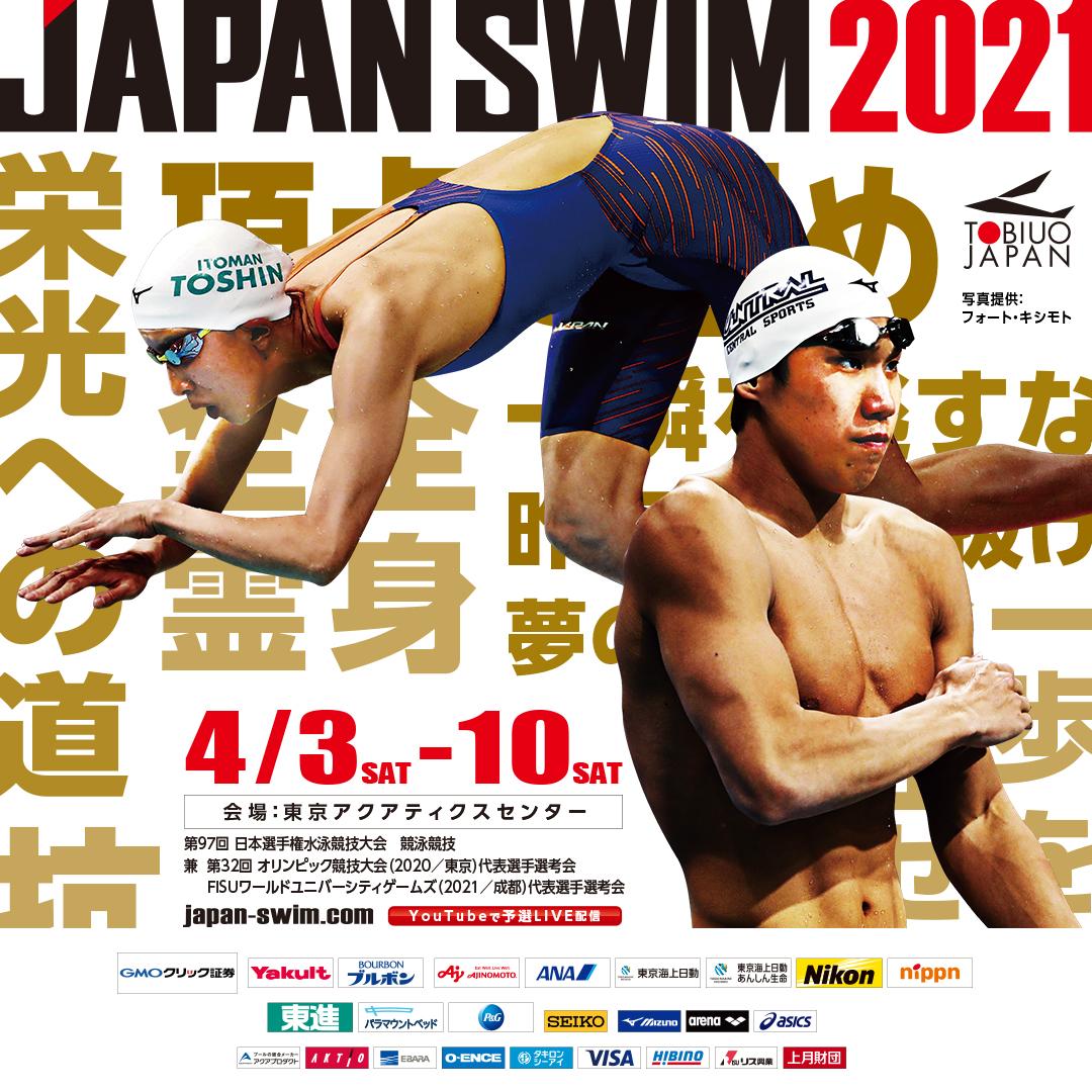 第97回 日本選手権水泳競技大会 | ⼤会情報 | 公益財団法人日本水泳連盟